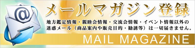 スピリチュアルカウンセリング東京ユタHIRAKAWAメルマガ