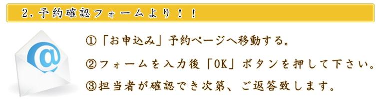 yoyaku-houhou002-2