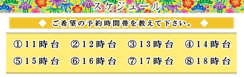 yoyaku-sukezyuru20160221