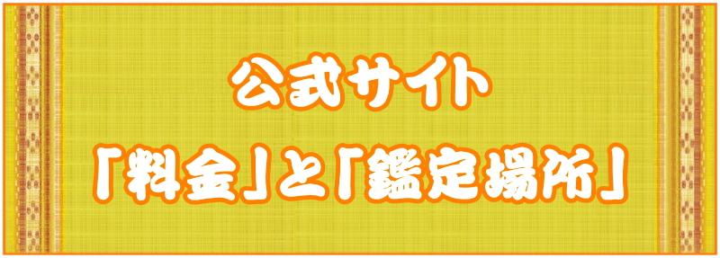 料金と鑑定場所新宿渋谷原宿池袋赤羽川口