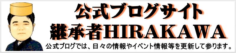 東京当たる占い師HIRAKAWAブログ